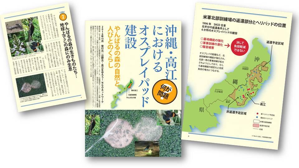 「何が問題?沖縄・高江におけるオスプレイパッドの建設」リーフレットができました!|国際環境NGO FoE Japan