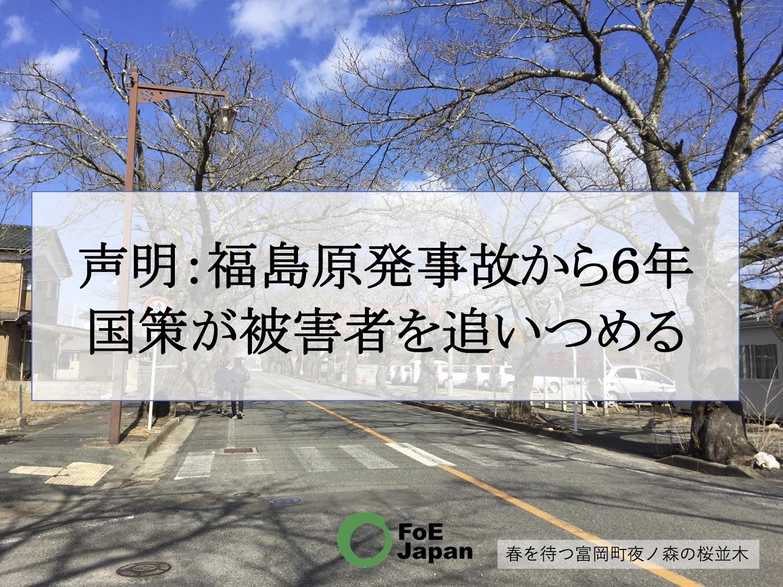 原発 福島 第 一