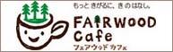 フェアウッド・カフェ