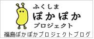 福島ぽかぽかプロジェクトブログ
